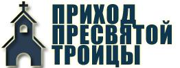 Местная религиозная организация приход Пресвятой Троицы Римско-католической Церкви в г. Таганроге